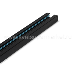 Трек(шина) Megalight 3 m Black